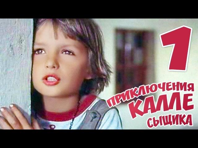 Приключения Калле-сыщика. 1 серия (1976). Детский фильм | Золотая коллекция