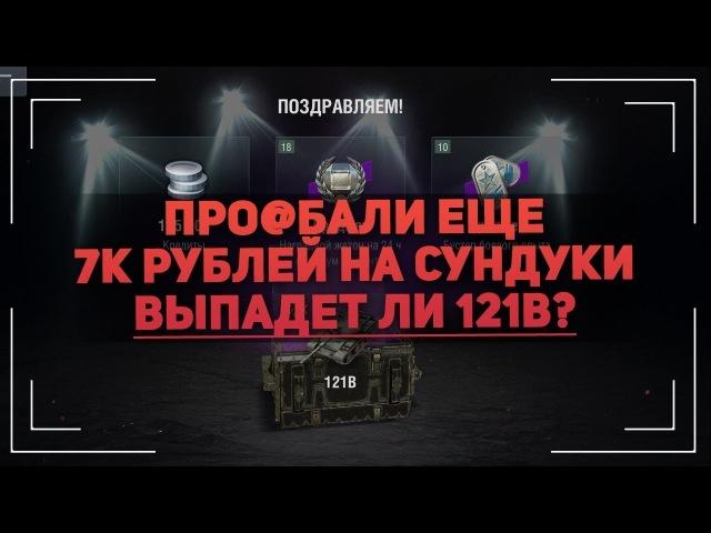 ОТКРЫЛ 10 ОСОБЫХ КОНТЕЙНЕРОВ 121B   ПРОВЕРЯЕМ ВЫПАДАЕТ ЛИ 121B?   WOT BLITZ