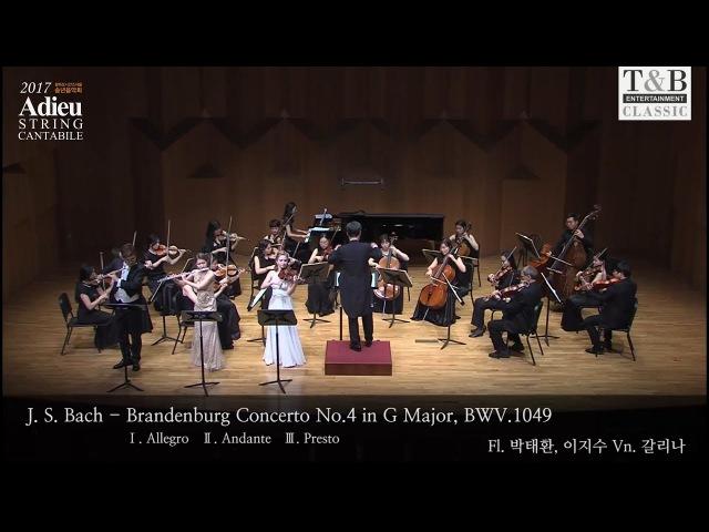 Пак Тэ Хван, Галина Майорова, Ли Чжи Су - J. S. Bach - Brandenburg Concerto No.4 in G Major, BWV.1049 (Fl. 박태환, 이지수 Vn. 갈리나)