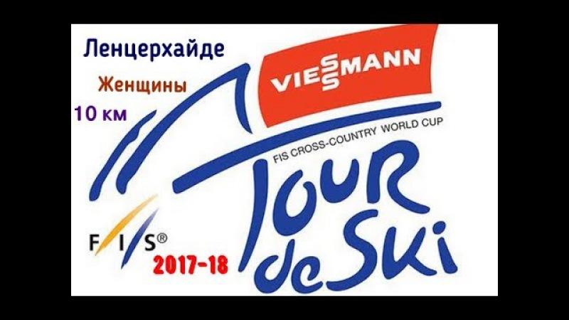 Лыжный спорт 2017-18. Тур де Ски. Женщины.10 км. Ленцерхайде (Швейцария)