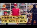 Очередь в супермаркете опытная кассирша учит глупую стажерку Дизель Шоу 2017 ЮМОР ICTV