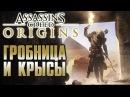 ВОДЯНЫЕ КРЫСЫ ГРОБНИЦА И ЛЕКАРСТВО 3 Assassin's Creed Origins Истоки