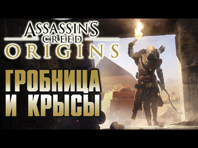 ВОДЯНЫЕ КРЫСЫ, ГРОБНИЦА И ЛЕКАРСТВО3 - Assassin's Creed: Origins (Истоки)