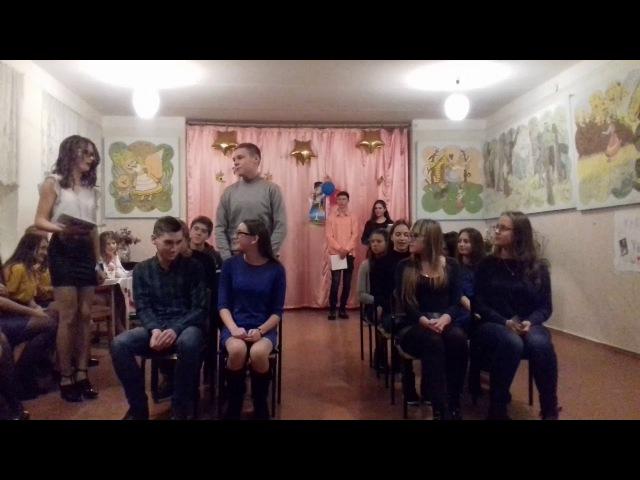 Сценка 10 класса Брилевской школы