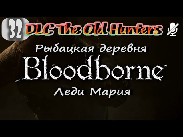 32 Bloodborne The Old Hunters Рыбацкая деревня БОСС Леди Мария