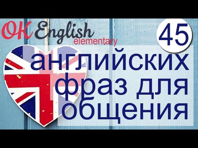 45 АНГЛИЙСКИХ ФРАЗ для общения (с примерами)🇺🇸 Английский для начинающих OK