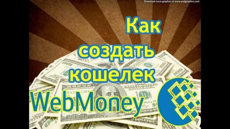 WebMoney Как создать кошелек для Globus
