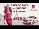 Как заработать в Армель от 100000 тысяч. Легко с Armelle и Татьяной Шевчук