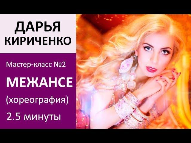 Дарья Кириченко - онлайн мастер-класс МЕЖАНСЕ (Sola Dance Class)
