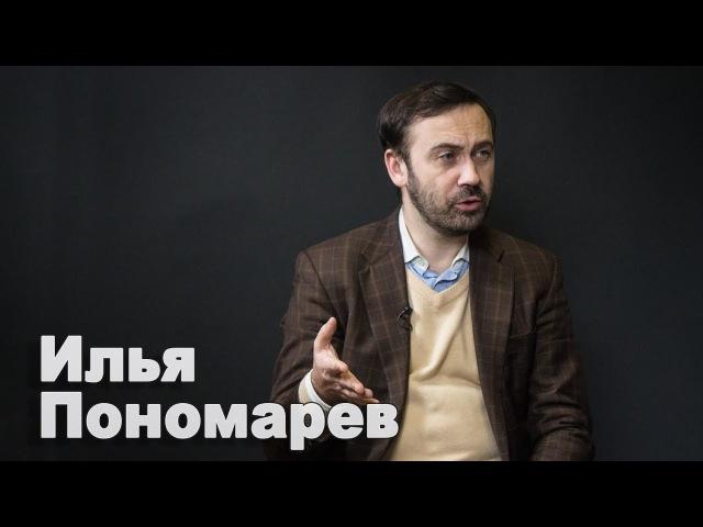Этот сценарий на столе с первого дня – Илья Пономарев о том, зачем РФ развязала войну на Донбассе