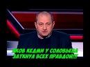 Яков Кедми рассказал всем правду о том кто разваливает СТРАНУ даже Соловьеву нечего было добавить