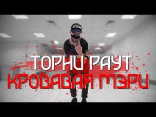 Танец под Тони Раут & Talibal - Кровавая Мэри (Танцующий Чувак) Сдохну как РокСтар
