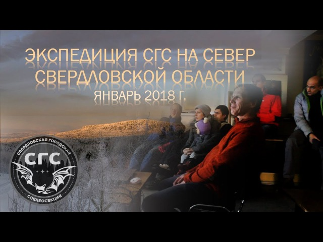 Отчет о новогодней поездке СГС на север области р р Ивдель Вижай Северная Тоше