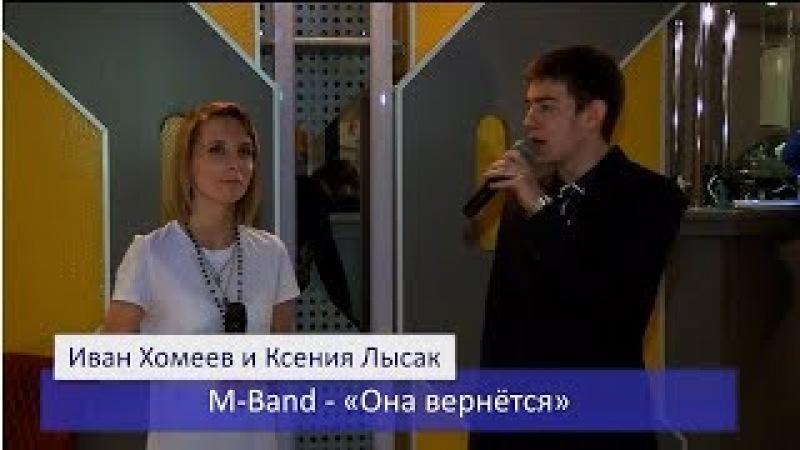 13 Иван Хомеев и Ксения Лысак – M Band – «Она вернётся»