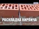 Урок №2 Раскладка кирпича С чего начать кирпичную кладку ehjr № rbhgbxf c xtuj yfxfnm rbhgbxye rkflre