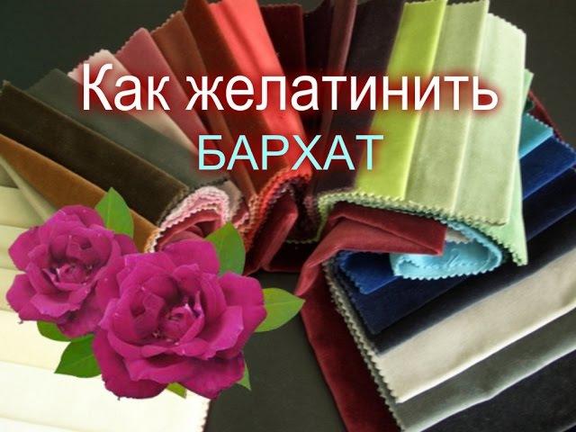 Как желатинить БАРХАТ для изготовления Цветов из ткани / Елена Шевченко