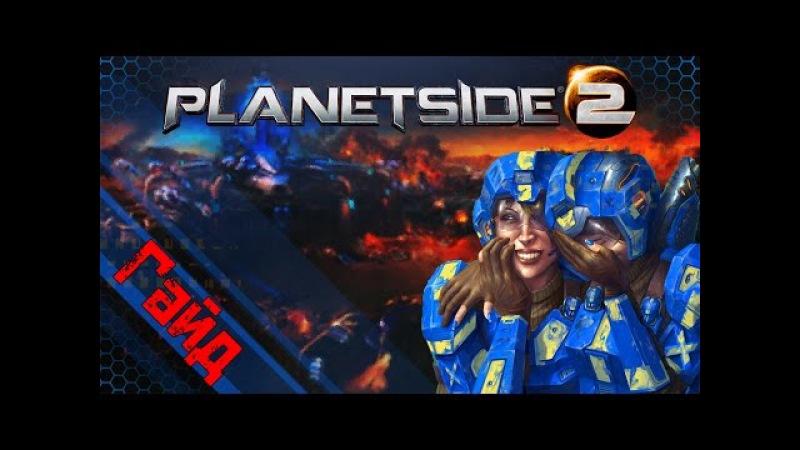 Гайд - Базовая информация по игре 2016 | PlanetSide 2