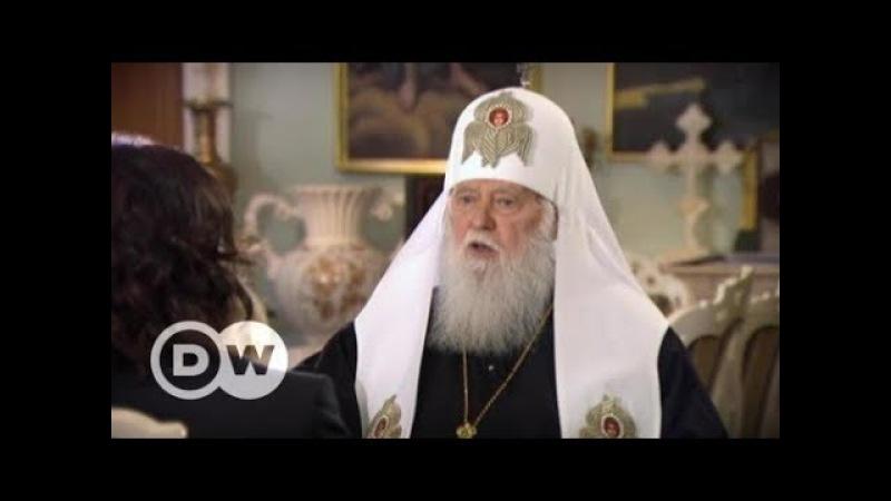 Патріарх Філарет Путін хоче повернути нас у рабство | DW