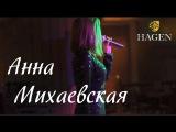 Анна Михаевская - Певица промо migamuva Смоленск Москва