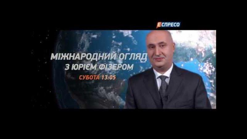 Анонс програми Міжнародний огляд з Юрієм Фізером щосуботи о 13:05