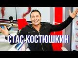 Стас Костюшкин в утреннем шоу «Русские Перцы»