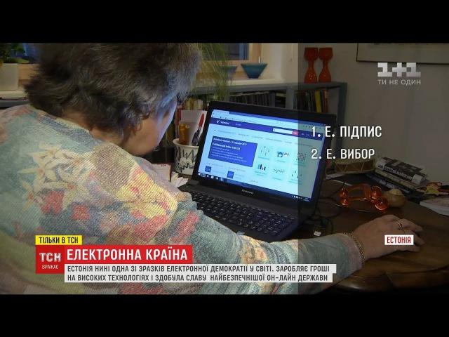 Електронна країна: естонці заміщують чиновників штучним інтелектом