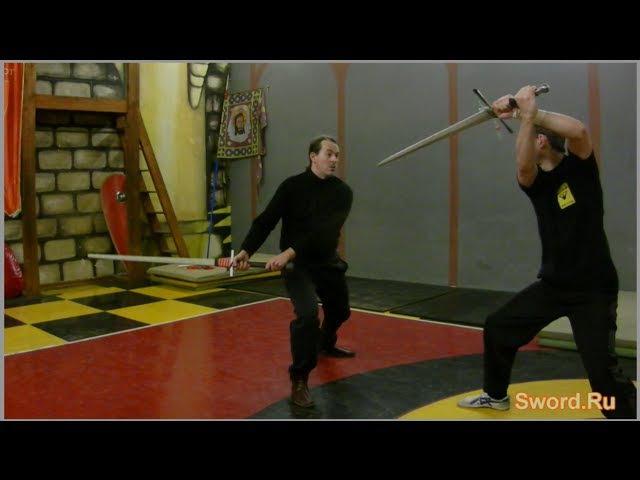 Уступающая защита укол (longsword)