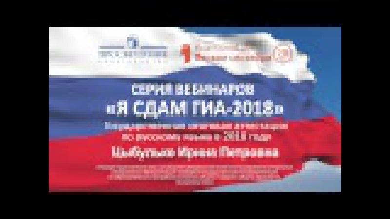 Цибулько И.П. Государственная итоговая аттестация по русскому языку в 2018 году