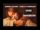 Дневник Джессики Когда ты улыбаешься Cover Sheepовская