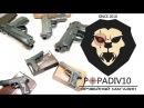 Сравнение пистолетов Borner 306 и 306М и Crosman C31 (Видео-Обзор)