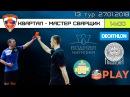Зимний Чемпионат ВЛДФ (НУ) - 13 тур (27.01.18). Квартал - Мастер сварщик