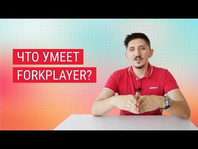 Что умеет ForkPlayer?