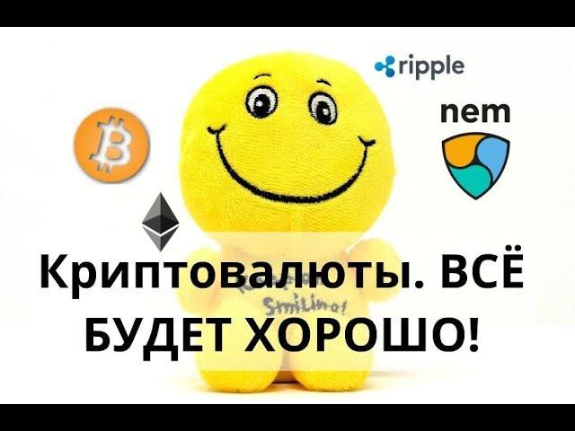 Криптовалюты Всё будет хорошо