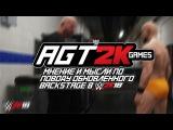 AGT - Мое мнение и мысли по поводу обновленного Free-Roam Backstage в WWE 2K18