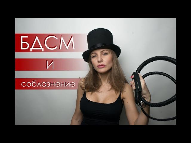 БДСМ и соблазение   Игры Полов с Дианой Джейн