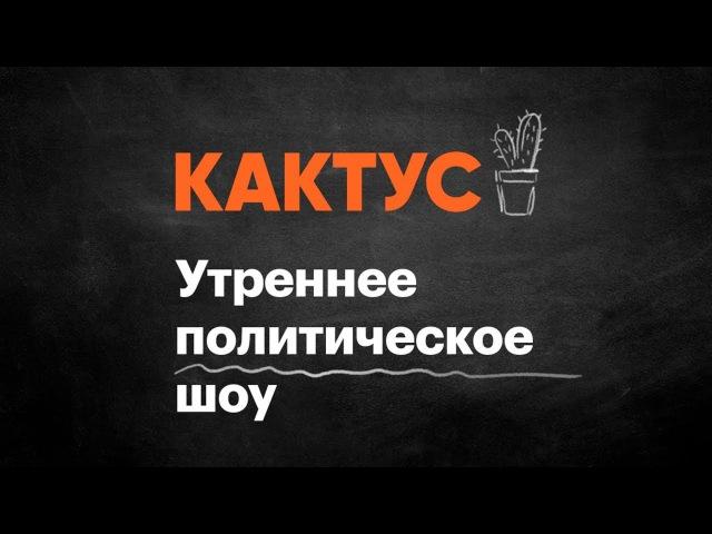 Все регионы России готовятся к 28.01. На связи — Мурманск, Екатеринбург, Чебоксары ...