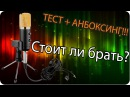 Обзор микрофона MK F100TL ТЕСТ ЗВУКА АНБОКСИНГ