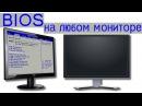 Как вывести BIOS на второй монитор