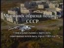 Мурманск съёмка с вертолёта образца позднего СССР-89