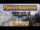 Sniper Elite 4 Часть 3