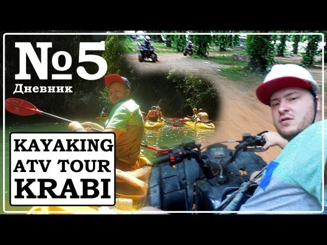 Kayaking and ATV tours in Krabi / Каякинг и квадроциклы в Краби, Thailand. ПАВЛИК №5