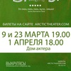 Арктический театр
