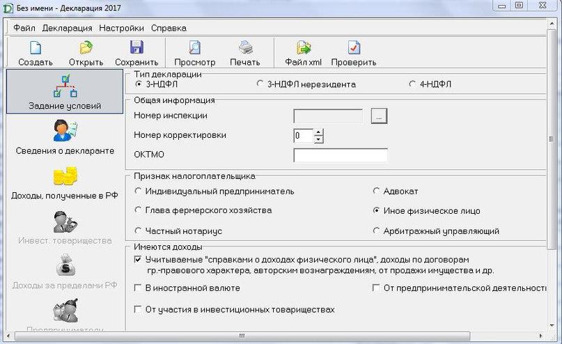 Декларацию 3 ндфл подают по месту прописки документы для регистрация ип