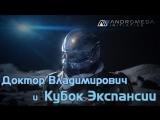 Доктор Владимирович и Кубок Экспансии. Mass Effect: Andromeda.