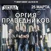25.03 - Оргия Праведников - Opera (С-Пб)