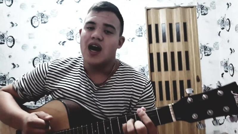 Максим Набиев - А концовка у всех одна и также под гитару (cover Денис Лирик)