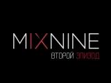 MIXNINE EP. 2 | Рус. суб. от Morkovka Ent. | Mix9