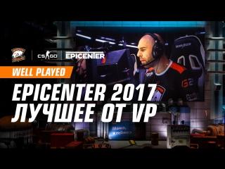 WELL PLAYED   Лучшие моменты Virtus.pro на EPICENTER 2017   CS:GO
