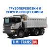 Услуги спецтехники,Вывоз мусора в Воронеже