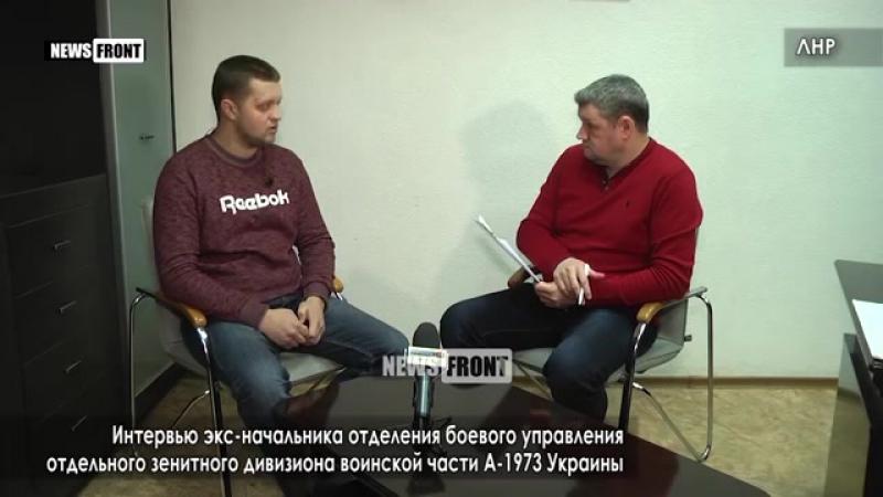 Офицер ВСУ рассказал, как три года собирал для ЛНР секретную информацию